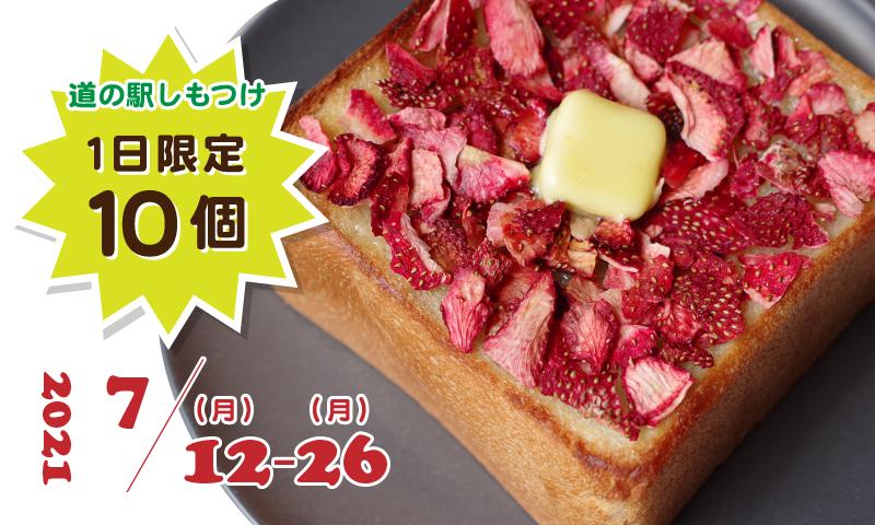 極バリ食感☆ 爆裂いちごパン